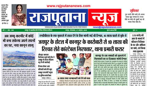 Rajputana News daily epaper 28 October 20