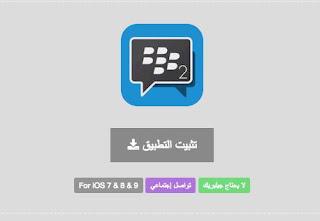 install 2 aplikasi bbm di iphone tanpa jailbreak