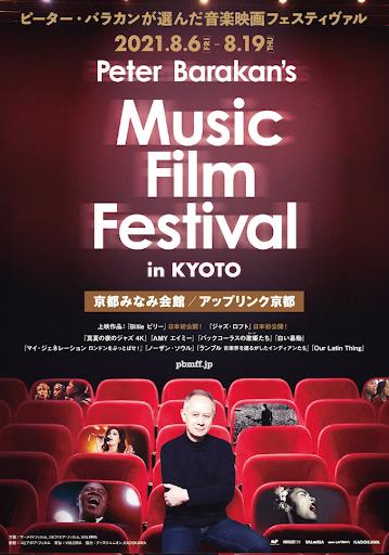 ピーター・バラカン音楽映画祭 関西
