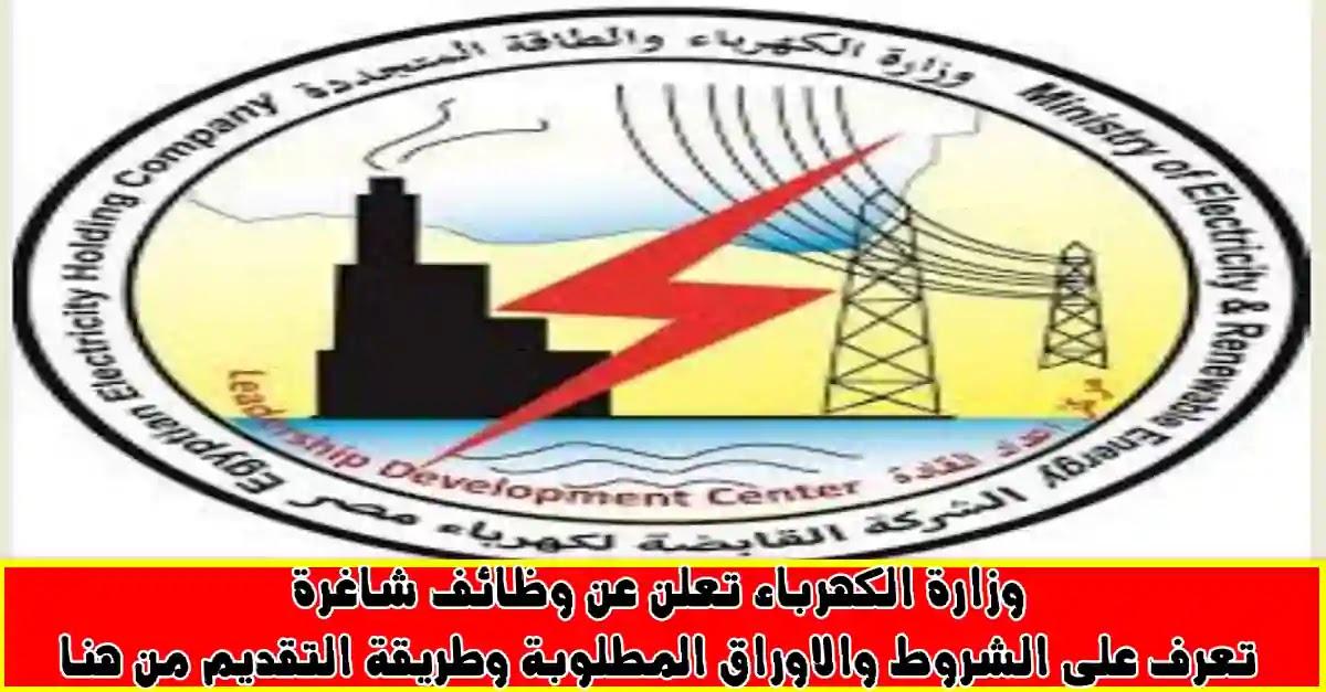 تعرف على الشروط والاوراق المطلوبة لوظائف وزارة الكهرباء والطاقة الجددية 2020 اعلان وظائف