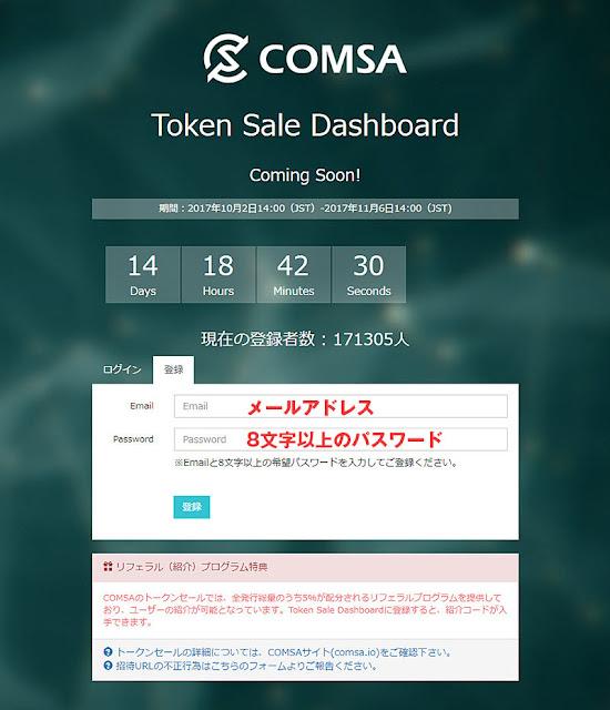 COMSA(コムサ)の参加方法