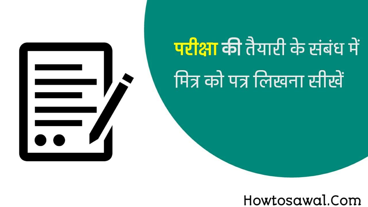 exam preparation tips in hindi howtosawal.com
