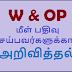 W & OP மீள் பதிவு செய்பவர்களுக்கான அறிவித்தல்