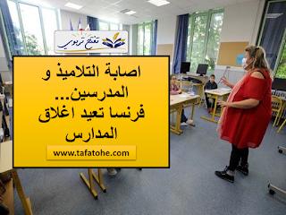 الدخول المدرسي بفرنسا....الحكومة تعيد اغلاق المدارس بسبب كورونا