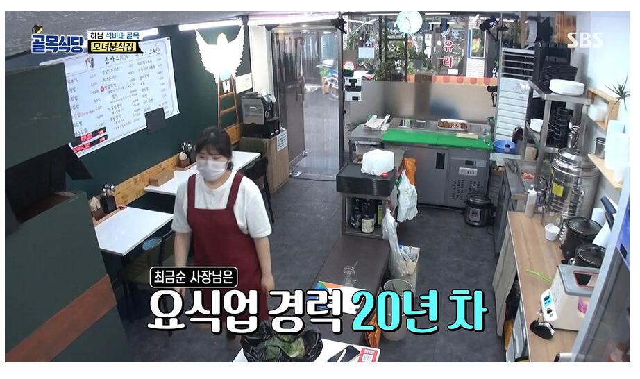 [골목식당] 식당 사장님의 자부심으로 킬각 잡아보는 백종원
