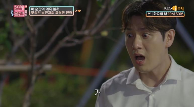 쫄보들은 밤에 보면 안되는 어제자 연애의참견 (ft.신내림) | 인스티즈
