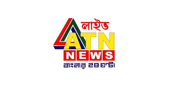 ATN News Live | The latest news from এটিএন নিউজ লাইভ