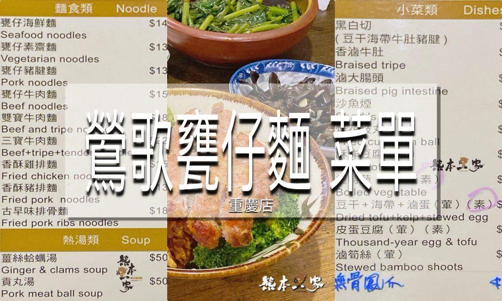 鶯歌甕仔麵二分店菜單menu
