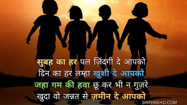 Best Dosti Shayari In Hindi With Image