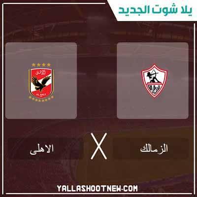 مشاهدة مباراة الاهلي والزمالك بث مباشر اليوم 24-02-2020 في الدوري المصري