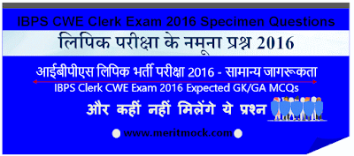 General Awareness for Bank Exams