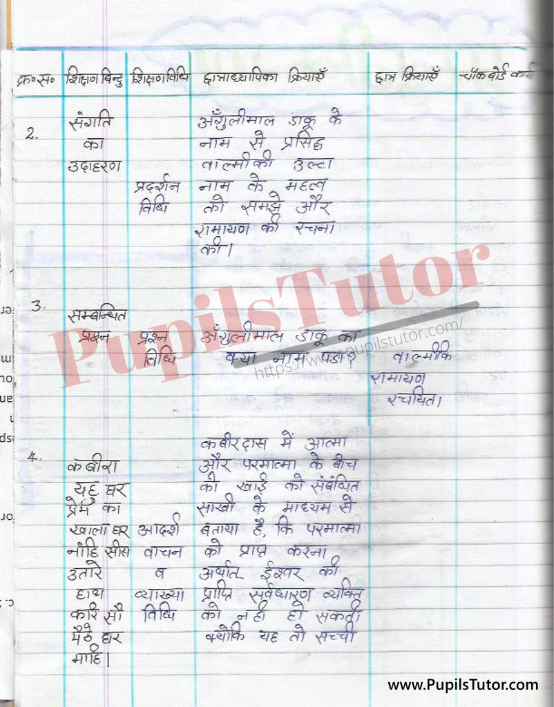hindi kavi kabir par Lesson Plan in Hindi for BEd and DELED
