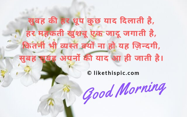 good morning shayari in hindi font