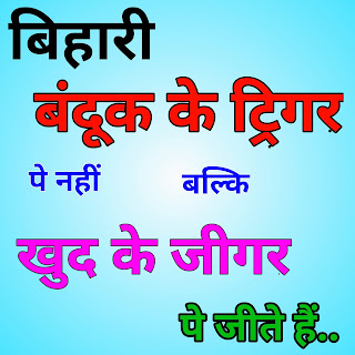Bihari status quotes images
