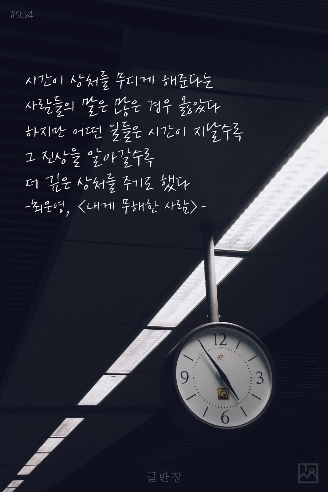 시간 - 최은영, <내게 무해한 사람>