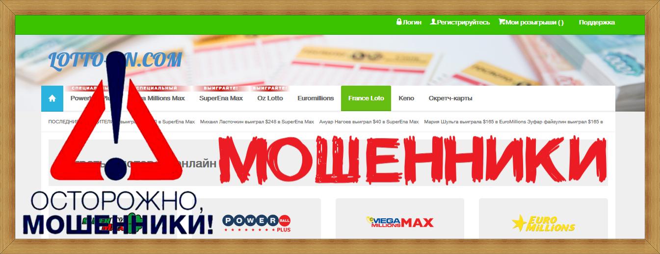 Фальшивая лотерея lotto-on.com – Отзывы, мошенники!