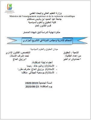 مذكرة ماستر: المحاكم الإدارية ومجلس الدولة في التشريع الجزائري PDF