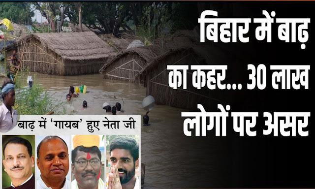 बिहार में बाढ़ है, नेताजी बाहर हैं: कोरोना में जनता को छोड़ घरों में दुबके रहे सांसद और मंत्री, अब बाढ़ आई तो दिल्ली-पटना निकल लिए