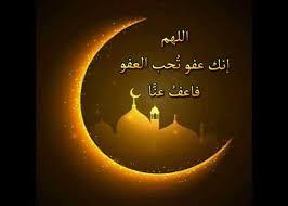 دعاء ليلة القدر 1441 الذي أوصى به الرسول صلى الله عليه وسلم وفضل تلك الليلة العظيمة