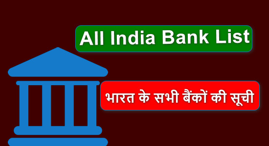 All India Bank List