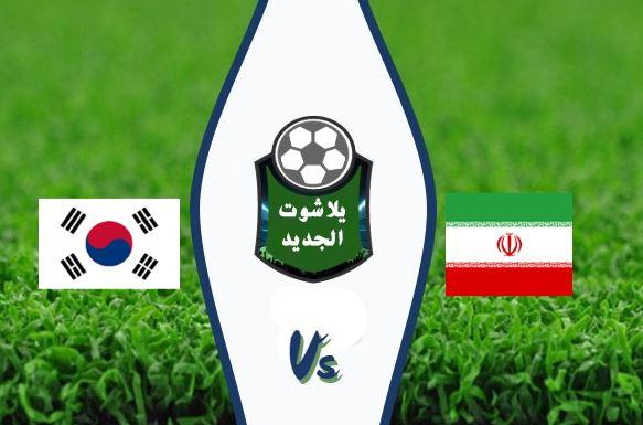 نتيجة مباراة ايران وكوريا الجنوبية اليوم الأحد 12-01-2020 كأس آسيا تحت سن 23 سنة