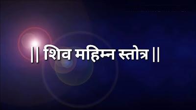 Shiva Mahmin Stotra