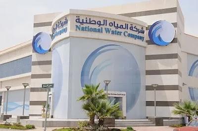 وظائف شاغرة في شركة المياه الوطنية السعودية