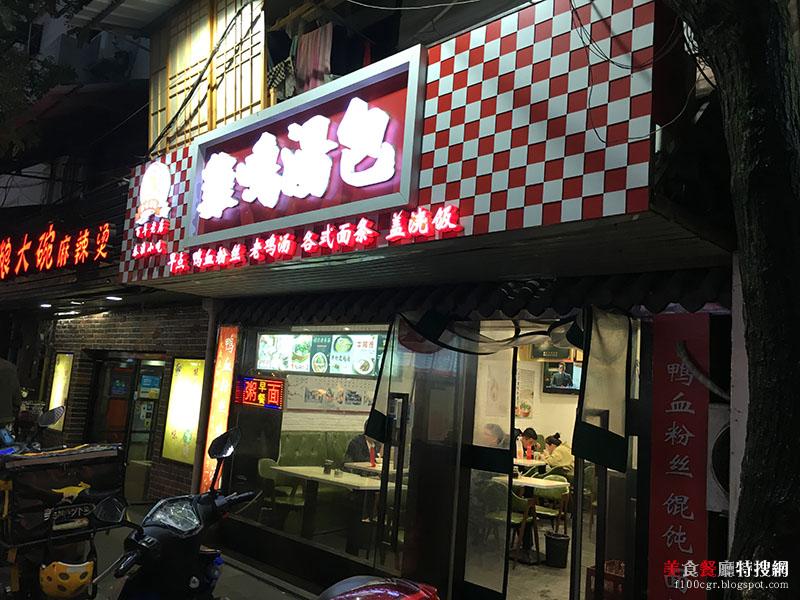 [中國大陸] 南京市/總統府附近【雞鳴湯包】吸一口湯汁 灌一口醋 來品嚐老字號湯包吃法