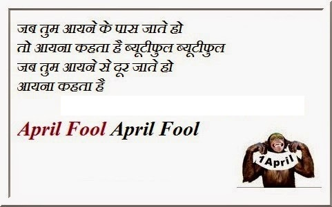 April-fool-funny-sms-in-hindi