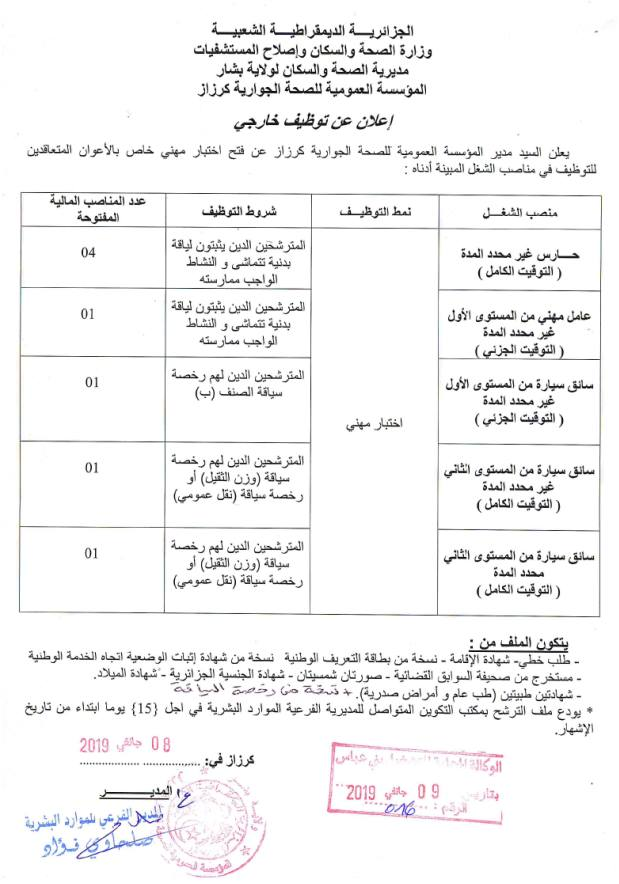 إعلان توظيف في المؤسسة العمومية للصحة الجوارية كرزاز بشار جانفي 2019
