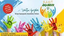 ΚΔΑΠ Joga Bonito: ΔΩΡΕΑΝ ΠΟΔΟΣΦΑΙΡΟ και όλες οι δράσεις μέσω προγράμματος ΕΣΠΑ, για παιδιά από 5 έως
