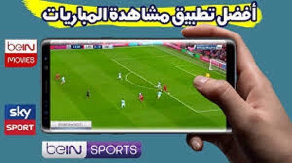 تطبيق جديد خرافي لأصحاب النت الضعيف لمشاهدة القنوات والمباريات 2019