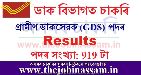 Assam Postal Circle GDS Result 2020