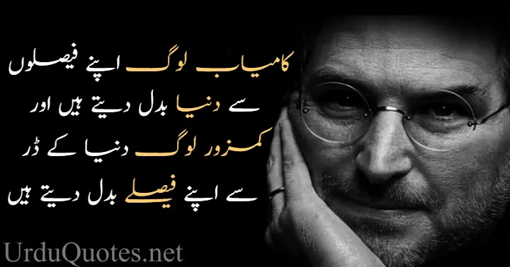 Steve Jobs Sayings in Urdu