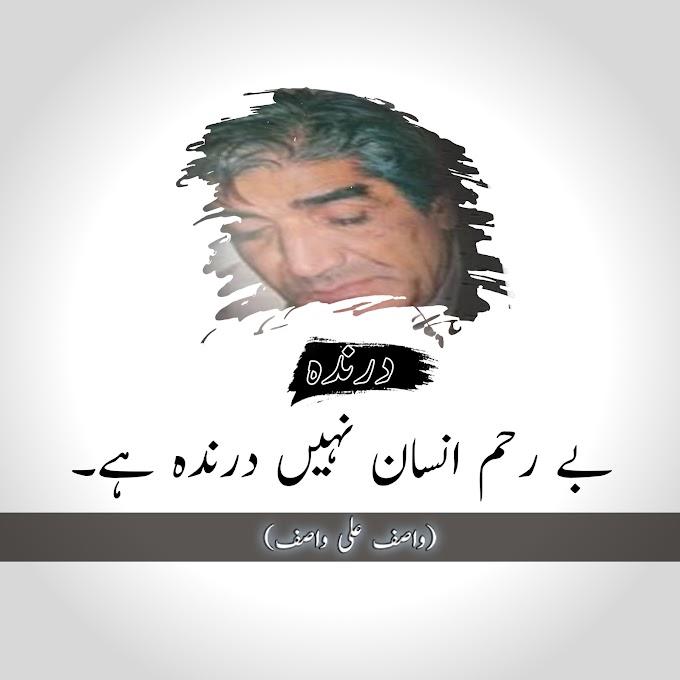 ✍35 Best Quoets,Aqwal E Zareen,Wasif Ali Wasif images in 2020 || Urdu quotes,deepwords,poetry,ba raham insan nahi drnda hy