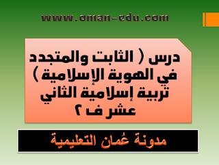 هويتنا / الثابت والمتجدد في الهوية الاسلامية - للصف الثاني عشر