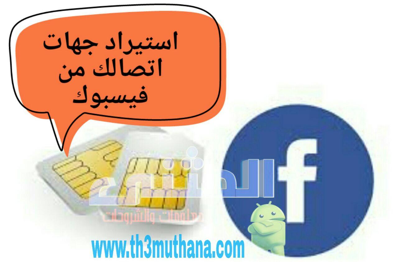 استعادة الارقام والملفات من فيس بوك
