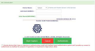 dbtagriculture.bihar.gov.in