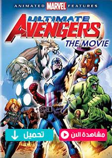 مشاهدة  وتحميل فيلم المنتقمون Ultimate Avengers 2006 مترجم عربي