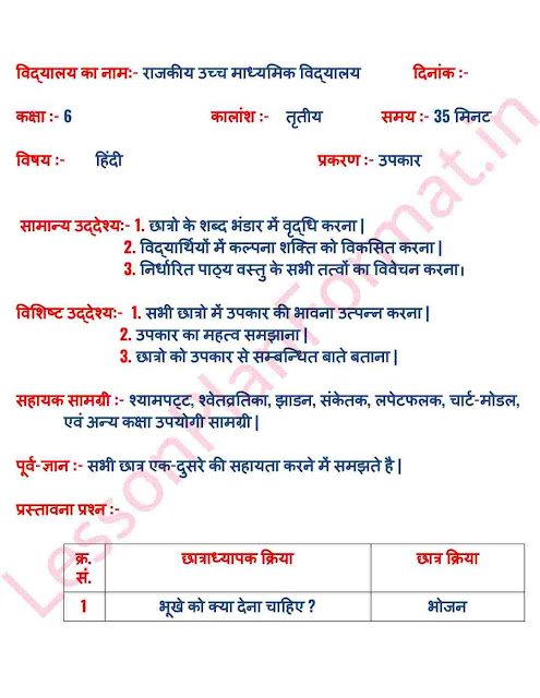 Class 6 Hindi Lesson Plan