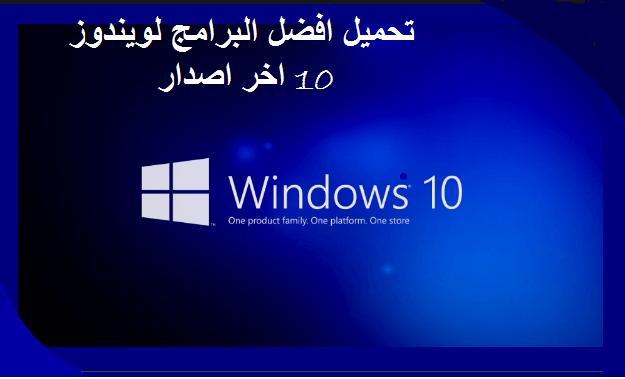 افضل البرامج لويندوز 10 اخر اصدار