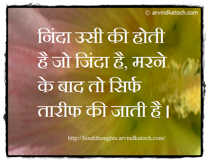 Hindi Thought, alive, condemned, praised, Quote,