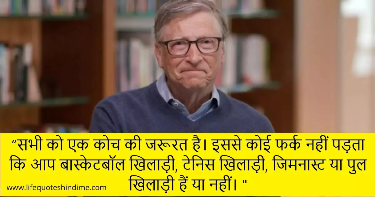 40 Best Bill Gates Quotes In Hindi