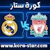 مشاهدة مباراة ليفربول وريال مدريد بث مباشر اليوم بتاريخ 06-04-2021 في دوري أبطال أوروبا