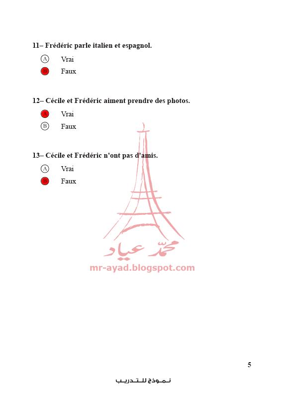إجابات نماذج الوزارة 2019 في اللغة الفرنسية للثانوية العامة  French_scend_language_02_3sec-7