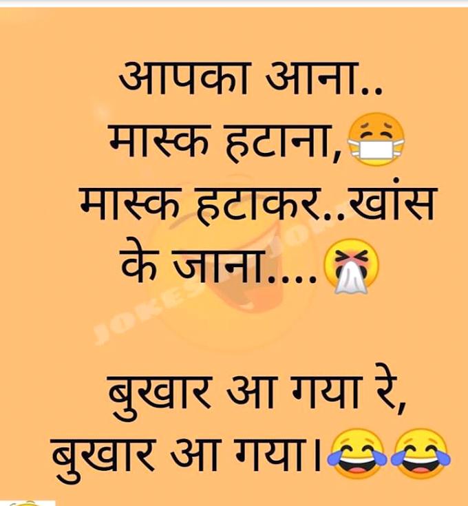 Coronavirus  Jokes in Hindi  - Covid 19 Jokes।Lock down jokes  । stay home Stay Safe Jokes । COVID jokes for office  in hindi