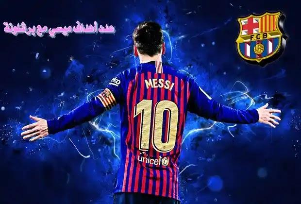 ميسي,برشلونة,ليونيل ميسي,اهداف ميسي,أهداف ميسي مع برشلونة,اهداف ميسي مع برشلونة,أهداف ميسي مع برشلونه,جميع اهداف ميسي مع برشلونة,اجمل اهداف ميسي مع برشلونة,اهداف ميسي مع برشلونة 2021,اهداف ميسي 2021,افضل اهداف ميسي مع برشلونه,اهداف ميسي مع برشلونه 2021,اجمل اهداف ميسي مع برشلونة ملوك الكورة hd,اهداف ميسي مع برشلونه هذا الموسم,كل أهداف ميسي المئوية في مسيرته الكروية مع برشلونة,افضل اهداف ميسي سجلها مع برشلونه,افضل اهداف ميسي مع برشلونه هذا الموسم,عدد أهداف ميسي,جميع أهداف ميسي 2021