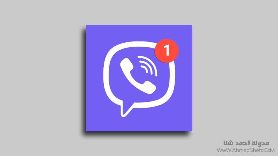 تنزيل تطبيق فايبر ماسنجر Viber Messenger للأندرويد أحدث إصدار 2020