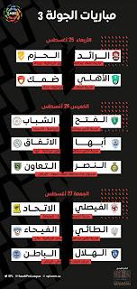 جدول مباريات الجولة الثالثة من الدوري السعودي 2022