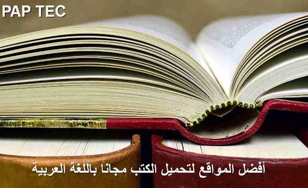 تحميل الكتب